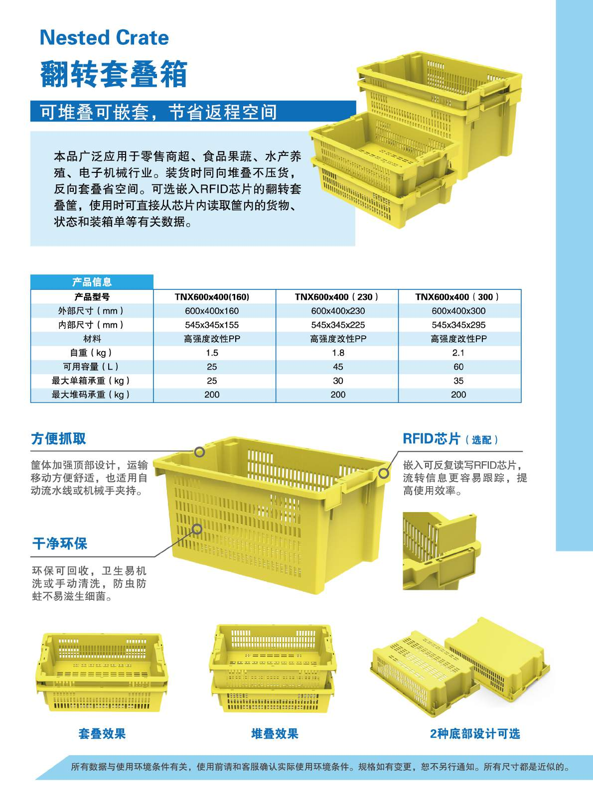 塑料单元化集装器具产品手册-中文_页面_4.jpg