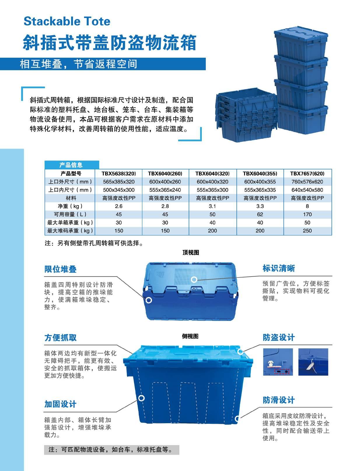 塑料单元化集装器具产品手册-中文_页面_2.jpg